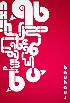 Bauhaus Typography Poster by ~SeriousSamm on deviantART