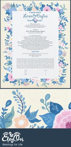 Modern Ketubah Art, Home Wall Decor, Greeting Cards by EleyOri Home Wall Decor, Wedding Vows, Keepsakes, Blessed, Etsy Seller, Greeting Cards, Weddings, Creative, Modern