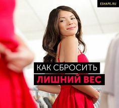 http://www.eshape.ru/diety-i-snizhenie-vesa/kak-sbrosit-lishnij-ves-v-domashnih-usloviyah-zhenshhine/