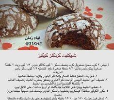 وصفة شوكليت كرنكلز كوكيز بالخطوات #حلويات -21 Biscuits, Cooking Cream, Cookout Food, Butter Cookies Recipe, Easy Cookie Recipes, Arabic Food, Cake Cookies, Sweets, Chocolate