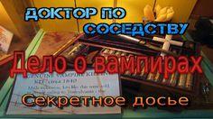 ДЕЛО В ВАМПИРАХ / THE CASE ABOUT VAMPIRES