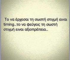 Αξιοπρεπεια! #greekquotes9