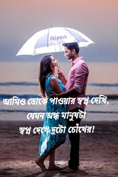Love Quotes In Bengali, Bangla Love Quotes, Love Sms, Romantic Love Quotes, I Love You, Movie Posters, Te Amo, Je T'aime, Film Poster