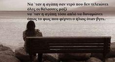 Να 'ταν η αγαπη ενα ονειρο που πιανει.. Lyrics, Greek, Passion, Letters, Dreams, Songs, Quotes, Quotations, Song Lyrics