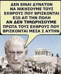 Greek History, Big Words, Greek Quotes, Common Sense, Wisdom, Memes, Great Words, Meme