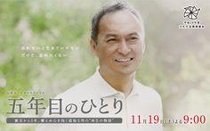テレビ朝日『五年目のひとり』番組サイト。脚本家の山田太一と名優、渡辺謙が東日本大震災のその後をやさしく紡ぐ感動の物語をお送り致します。