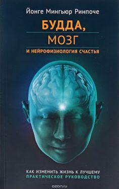 Йонге Мингьюр Ринпоче: Будда, мозг и нейрофизиология счастья