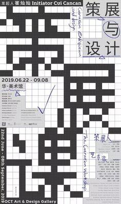 Typo Design, Layout Design, Typography Inspiration, Graphic Design Inspiration, Typography Logo, Typography Design, Japan Design, Editorial Design, Poster Prints