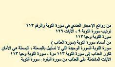 ترتيب سورة التوبة وحيا ١١٣، من أسماء سورة التوبة (سورة العذاب) تكرر العذاب (إلى) سورة التوبة ١١٣ مرة.