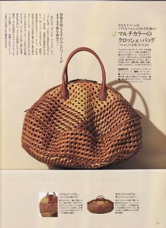 Leather Crochet - by Bottega Veneta