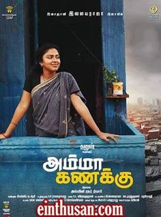 Amma Kanakku Tamil Movie Online - Amala Paul, Revathi and Samuthirakani. Directed by Ashwini Iyer Tiwari. Music by Ilaiyaraaja. 2016 [U]