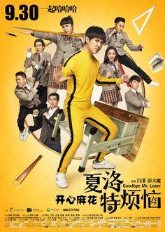 夏洛特烦恼 Goodbye Mr. Loser (2015)  |   BT分享-中国最大的电影种子分享平台
