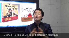 꿈방송 ㅡ 홍보대사(개그맨 고혜성) ㅡ 인터뷰 ㅡ 스마트영상 by 인생기록사 이재관
