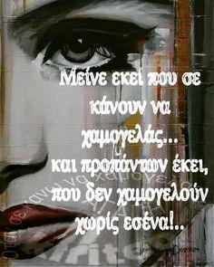 Greek Words, Greek Quotes, Wisdom, Neon Signs, Dreams, Sayings, Life, Destinations, Lyrics