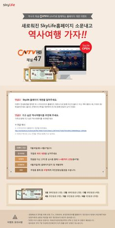 새로워진 SkyLife 홈페이지 소문내고 역사여행 가자!   http://www.skylife.co.kr/center/event/eventReplyView.do?pk_event=2606&thisType=&lpage=1
