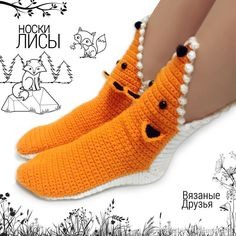 Crochet Fox Slippers Socks / Unisex Funny Warm Home Shoes / Adult size / SALE / FREE GIFT box included - babysocken sitricken Fox Slippers, Slipper Socks, Crochet Fox, Crochet Slippers, Knitting Projects, Crochet Projects, Fox Socks, Crochet Humor, Funny Crochet