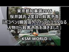 【KSM】東京都知事選2016 桜井誠氏 2度目の殺害予告「ポコペン韓国芸人ファンのユウタなる人物から殺害予告を頂きました」