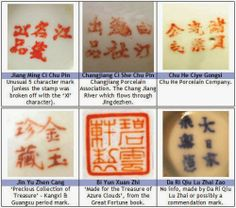 Do you collect Chinese porcelains? A brief into to makers' marks: Some Chinese Porcelain Marks http://fineteafocus.blogspot.com/2014/03/some-chinese-porcelain-marks.html