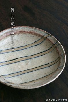 縞5寸皿 杉本太郎 (Onyx 5-inch by dishTaro Sugimoto)