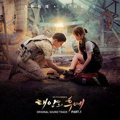 [OST] 태양의 후예 (K.B.S 2 수 목드라마) OST Part.1  Part.2