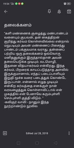 Comedy Stories, Tamil Stories, Best Quotes, Life Quotes, Tamil Motivational Quotes, Tamil Language, Good Thoughts Quotes, Good Morning Messages, Life Lessons