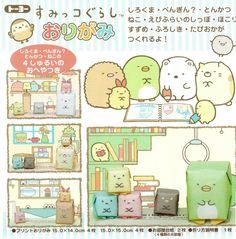 Sumikko Gurashi ORIGAMI Set -- You Can Create OwSumikko Gurashi ORIGAMI Set -- You Can Create Own Summikko Gurashi Room