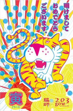Japanese Illustration: Fluorescent tiger and yellow yarn. 2010.