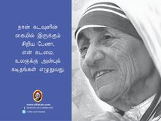 14 Best Annai Therasa Quotes Images Mother Teresa Quotes Quotes