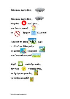 Greek Language, Second Language, Preschool Education, Autumn Activities, School Lessons, Kids Songs, Speech Therapy, Early Childhood, Diy And Crafts