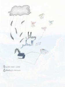 تحميل كتاب رسائل المطر Pdf كامل النسخة الاصلية Books Pdf Books Rain