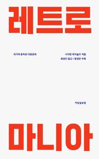 [레트로 마니아] 사이먼 레이놀즈 지음 | 최성민, 함영준 옮김 | 작업실유령 | 2014-07-15 | 2014-12-23 읽음