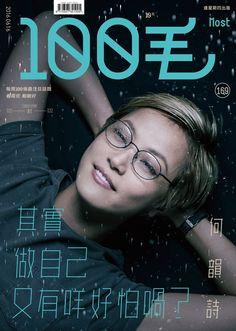 蘭蔻封殺事件尚未平息,香港又再度因銅鑼灣書店林榮基的自白而蒙上陰影,究竟做自己有多難?又如何戰勝心中恐懼!來看一下何韻詩在《100毛》裡的想法吧。