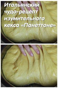 Baking Recipes, Dessert Recipes, Healthy Recipes, Desserts, Sweet Bakery, Russian Recipes, Bread Baking, Diy Food, Cookie Dough