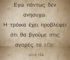 ΜΗΝ ΑΝΗΣΥΧΕΙΤΕ - GREEK FAIL