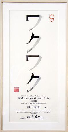 ワクワク Japanese print