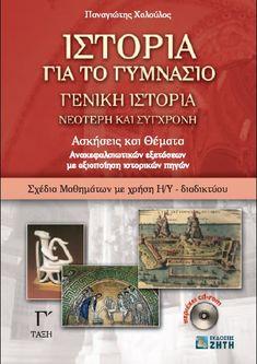 Ιστορία Philosophy, Nursery, Teaching, Education, School, Cover, Books, Cards, Greek
