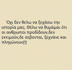 My Life Quotes, Sad Love Quotes, Funny Quotes, Greek Words, Life Philosophy, Greek Quotes, Love You, My Love, Poetry Quotes
