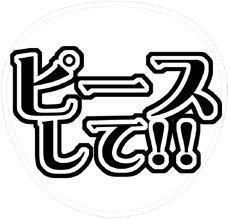 ピースして うちわ文字型紙 乙女系 ファンサ 無料ダウンロードサンプル画像 型紙 うちわ 無料ダウンロード
