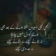 Q k wo hame chodh kr chla gya Poetry Quotes In Urdu, Urdu Funny Poetry, Love Quotes Poetry, Best Urdu Poetry Images, Ali Quotes, Urdu Quotes, Poetry Pic, Snap Quotes, Girly Quotes