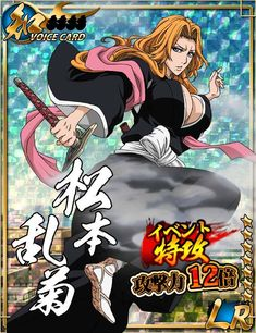 A collection of cards from Bleach Bankai Battle. Manga Anime One Piece, Anime Oc, Chica Anime Manga, Bleach Fanart, Bleach Anime, Bleach Characters, Anime Characters, Bleach Pictures, Rangiku Matsumoto