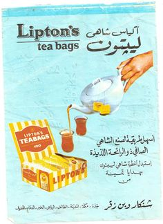 — Vintage Arabic Drink Advertisements
