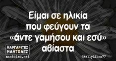 Είμαι σε ηλικία που φεύγουν τα «άντε γαμήσου και εσύ» αβίαστα mantoles.net Stupid Funny Memes, Funny Quotes, Greek Quotes, True Words, True Stories, Favorite Quotes, Jokes, Romance, Chistes