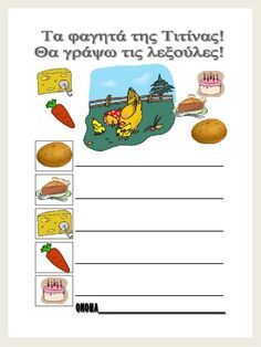 Greek Alphabet, Greek Language, School Staff, School Lessons, Occupational Therapy, Primary School, Special Education, Kids Playing, Letters