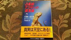 神田森莉 ハムブログ: 登場人物が全員恐竜:ロバート・J・ソウヤーの『占星師アフサンの遠見鏡』|今日のSF   Far-Seer (Ace, 1992) The Quintaglio Ascension trilogy: Robert J. Sawyer