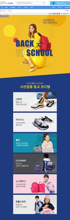 190128_BACK TO SCHOOL_designed by 박지원 Book Design, Web Design, Graphic Design, Page Layout, Layouts, British Schools, Web Banner, Fashion Colours, Fashion Lookbook