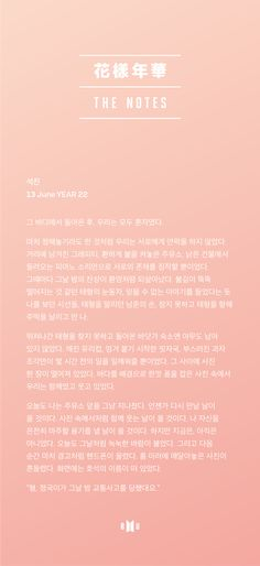 """""""Seokjin """"13 June YEAR 22 """"After we returned from that sea, we were all alone. """"We didn't contact each other, as if we'd planned not to. We could only guess at each other's existence through the graffiti that was left on the streets, the gas station with its lights still shining brightly, and the sound of the piano that came from the old building. All of those times, the afterimage of that night would come back like a ghost. Taehyung's eyes that shone like a flame, the way they looked at me…"""