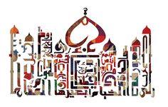 Arabic typography castle by Rola Fakih