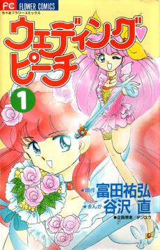 Wedding Peach manga vol 1.png