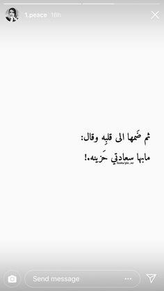 عن الحبيب وسعادته رسالة💌 One Word Quotes, Poet Quotes, Sad Quotes, Wisdom Quotes, Life Quotes, Qoutes, Arabic Tattoo Quotes, Arabic Love Quotes, Romantic Love Quotes