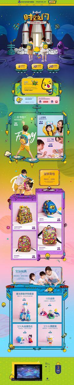 宝狄与好友 母婴用品儿童玩具童装 天猫首页活动专题页面设计
